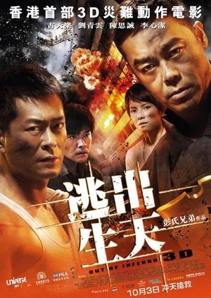 Out of Inferno 2013 (Hong Kong)