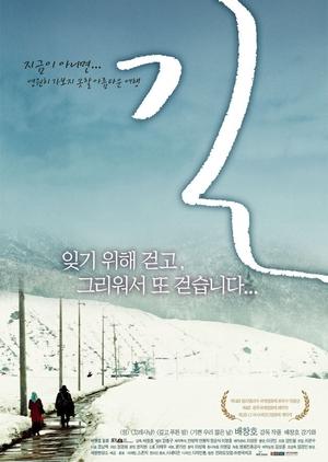 Road 2006 (South Korea)