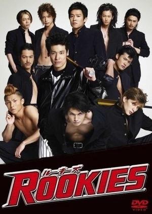 ROOKIES 2008 (Japan)