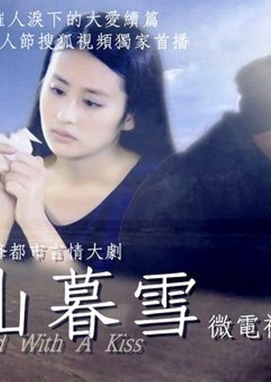 Sealed with a Kiss Miniseries Sequel 2012 (China)