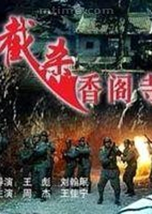 The Battle of Xiang'ge Temple 1996 (China)