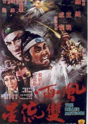 The Killer Meteors 1976 (Taiwan)