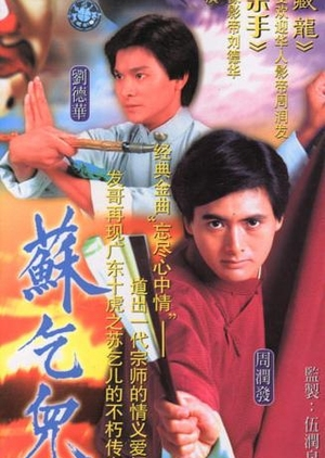 The Legend of Master So 1982 (Hong Kong)