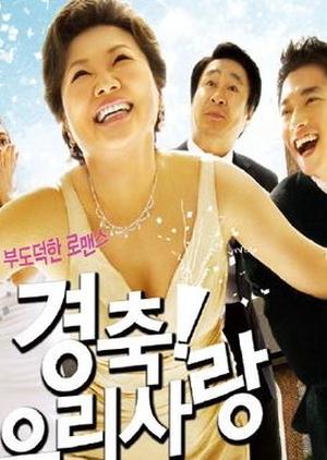 Viva! Love 2008 (South Korea)