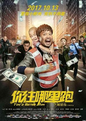 You'd Better Run 2017 (China)