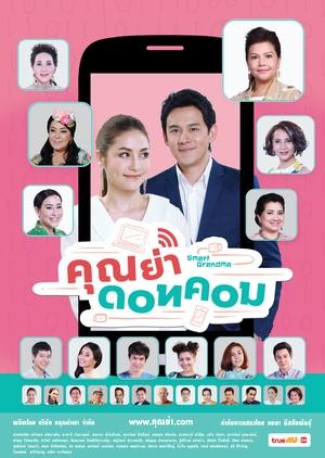 Khun Ya Dot Com (Thailand) 2018