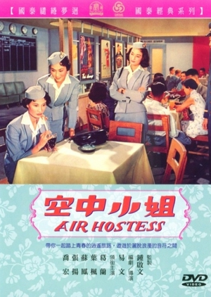 Air Hostess 1959 (Hong Kong)
