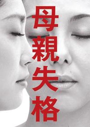 An Unfit Mother 2007 (Japan)