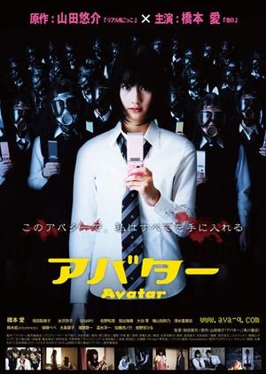 Avatar 2011 (Japan)