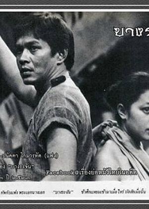 Bang Rajan 1980 (Thailand)