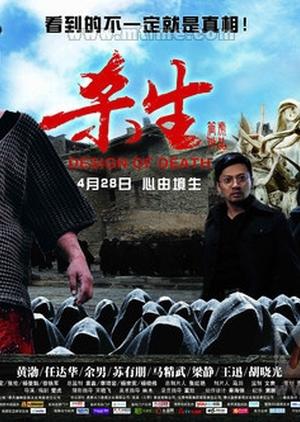 Design of Death 2012 (Hong Kong)