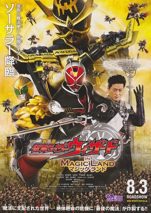 Kamen Rider Wizard in Magic Land 2013 (Japan)