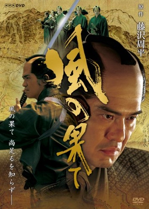 Kaze no Hate 2007 (Japan)