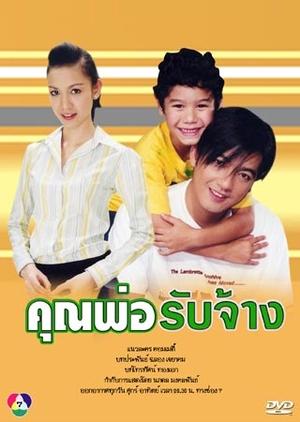 Khun Por Rub Jang 2004 (Thailand)
