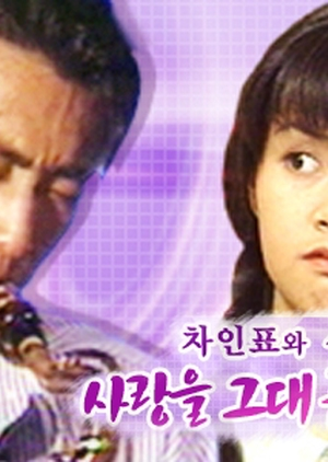 Love in Your Bosom 1994 (South Korea)