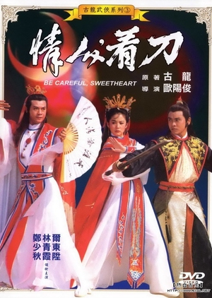 Lover And Sword 1984 (Taiwan)