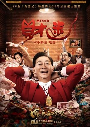Miser 2019 (China)