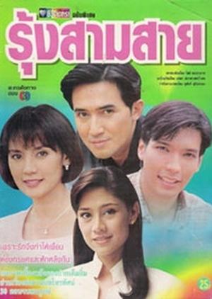 Roong Sarm Sai 1997 (Thailand)