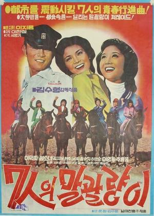 Seven Tomboys 1976 (South Korea)