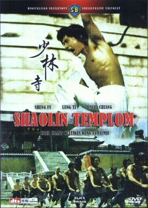 Shaolin Temple 1976 (Hong Kong)