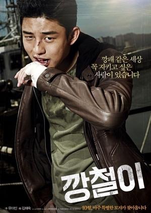 Tough as Iron 2013 (South Korea)