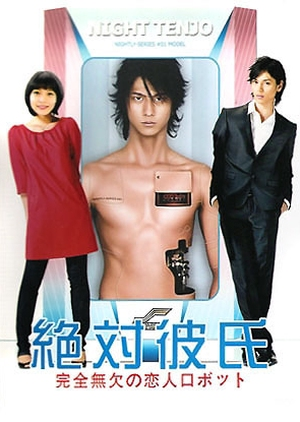 Zettai Kareshi 2008 (Japan)