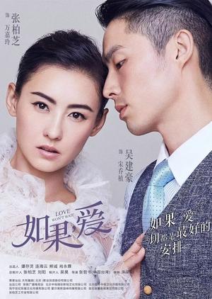 Love Won't Wait (China) 2018