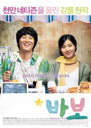 Babo: Miracle of a Giving Fool 2008 (South Korea)