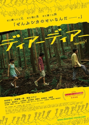 Dear Deer 2015 (Japan)