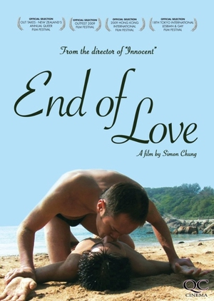 End of Love 2008 (Hong Kong)