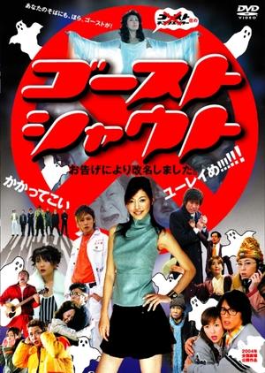 Ghost Shout 2004 (Japan)