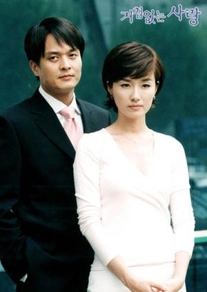 Hard Love 2002 (South Korea)