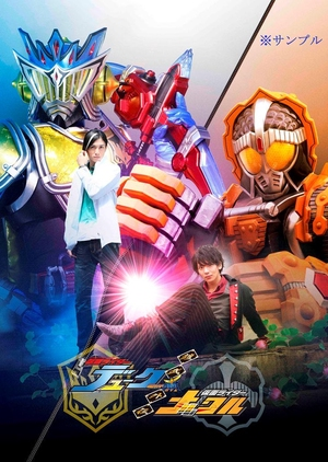 Kamen Rider Gaim Gaiden 2: Duke / Knuckle 2015 (Japan)
