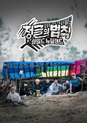 Law of the Jungle in Wild New Zealand 2017 (South Korea)