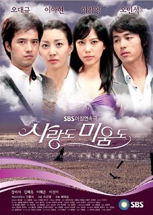 Love and Hate 2006 (South Korea)