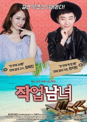 Love of Star Island 2017 (South Korea)