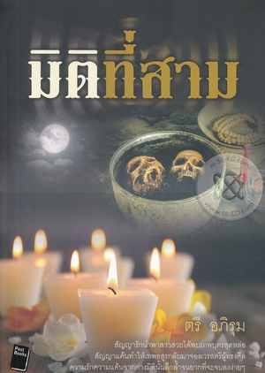 Miti Thi Sarm 2019 (Thailand)