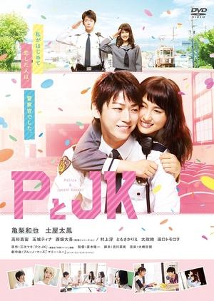 P to JK 2017 (Japan)