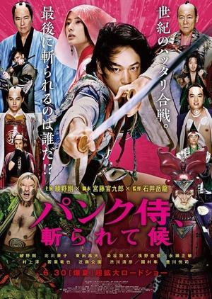 Punk Samurai Slash Down 2018 (Japan)