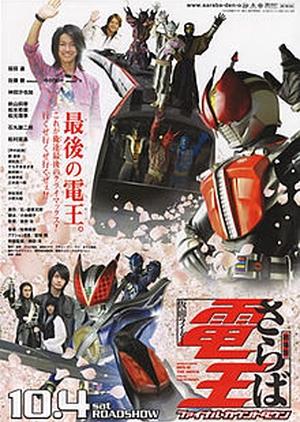 Saraba Kamen Rider Den-O: Final Countdown 2008 (Japan)