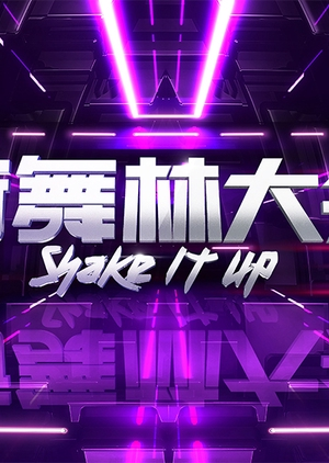 Shake it Up 2018 (China)