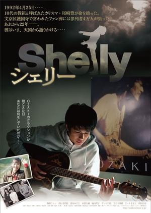 Shelly 2014 (Japan)