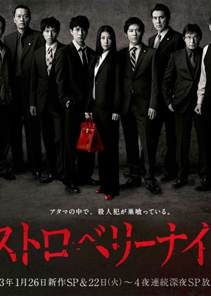 Strawberry Night : After the Invisible Rain - Special 2013 (Japan)