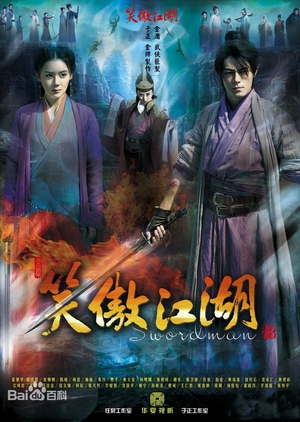 Swordsman 2013 (China)