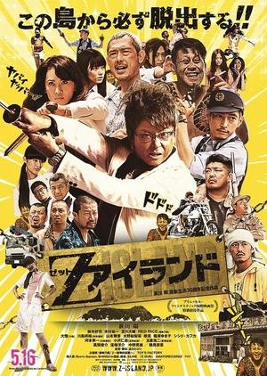 Z Island 2015 (Japan)