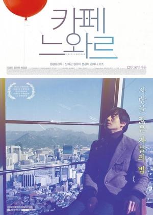 Cafe Noir 2010 (South Korea)