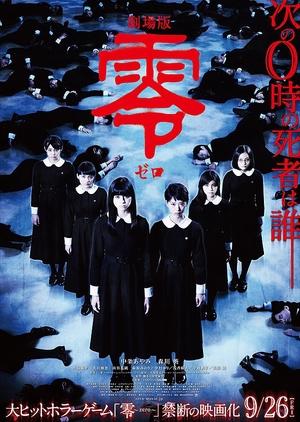 Fatal Frame 2014 (Japan)
