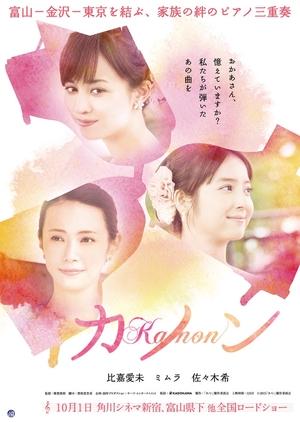 Kanon 2016 (Japan)