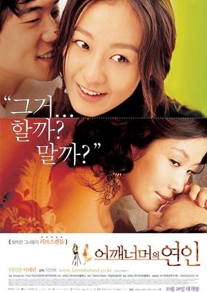 Love Exposure 2007 (South Korea)