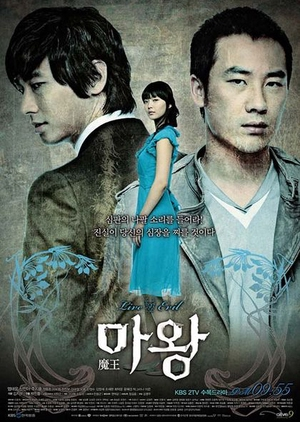 Lucifer 2007 (South Korea)